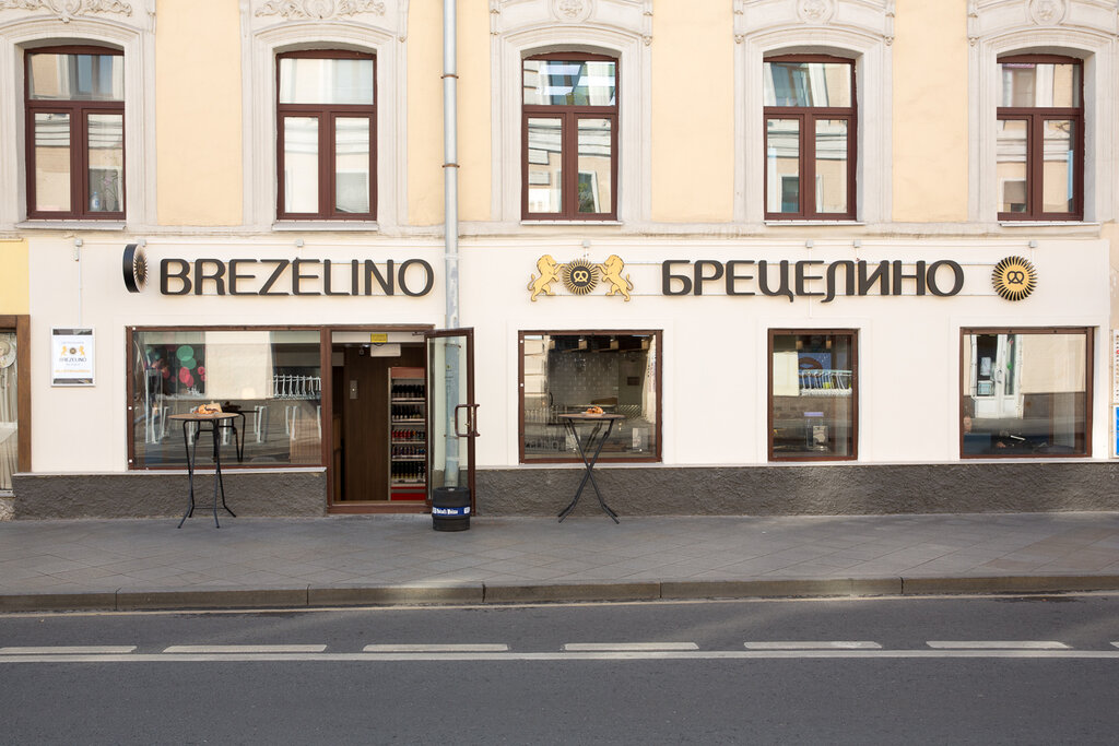 доставка еды и обедов — Брецелино — Москва, фото №1