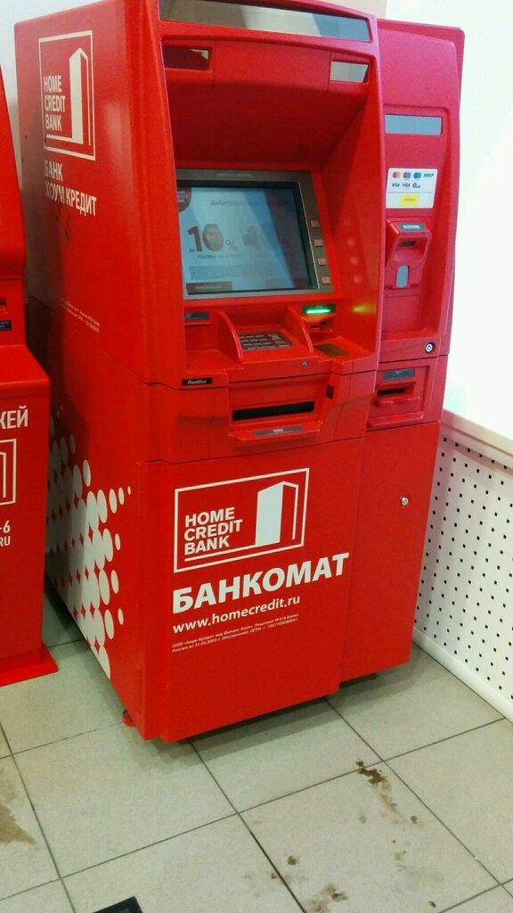 Банкоматы хоме кредит в спб