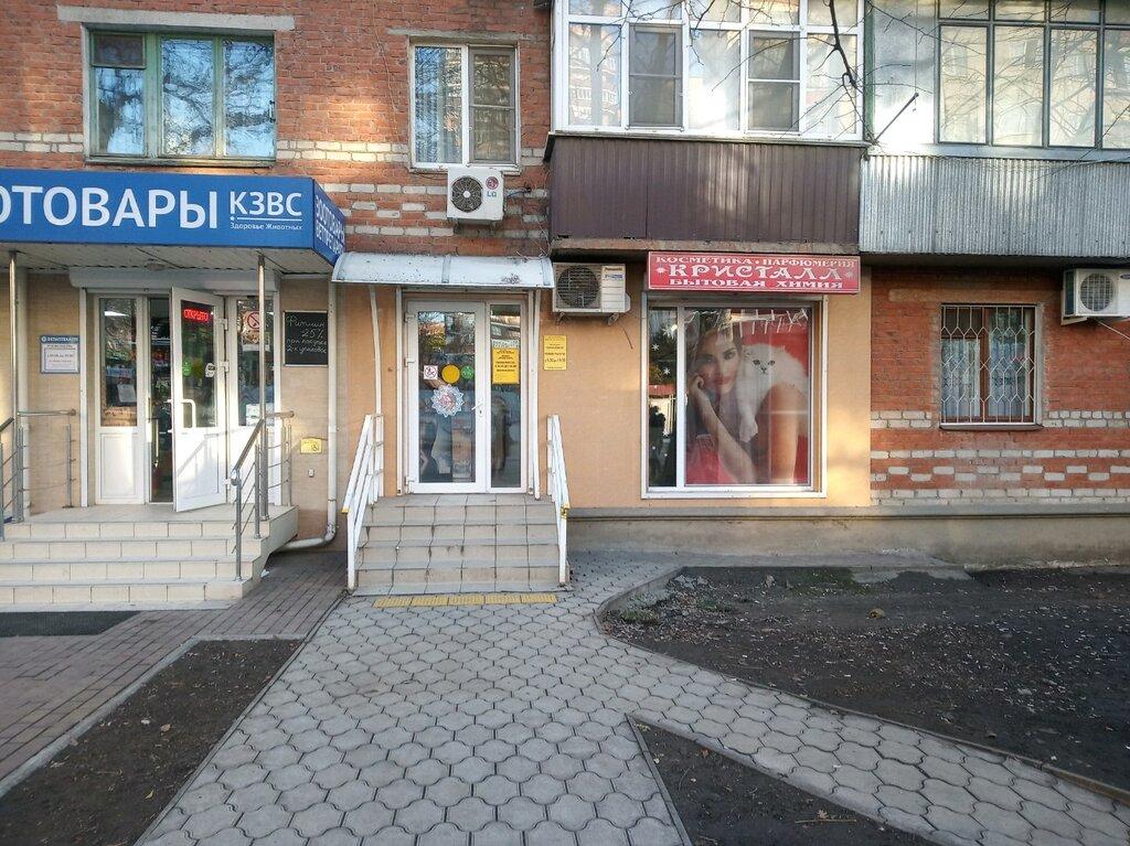 Магазин На Лузана Краснодар