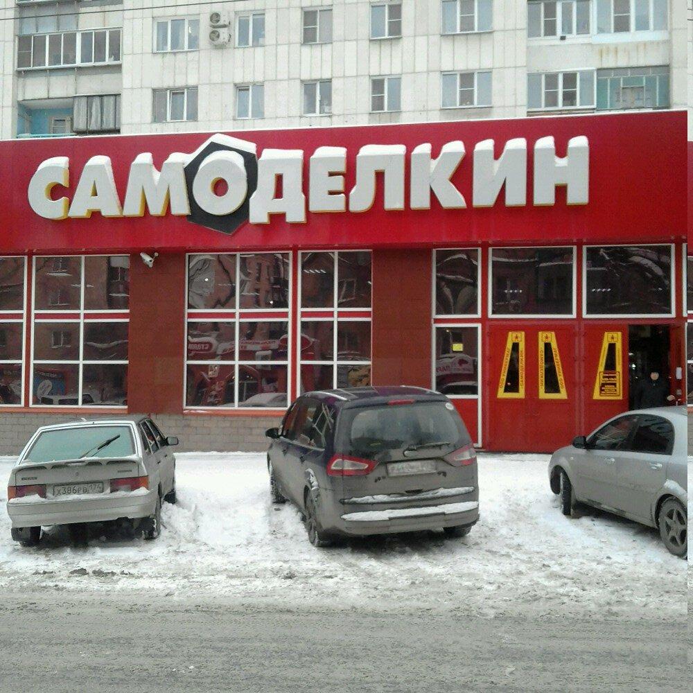 Сайт Магазина Самоделкин Челябинск