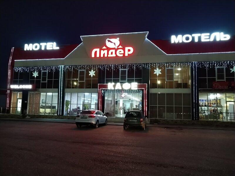 Мотель Лидер