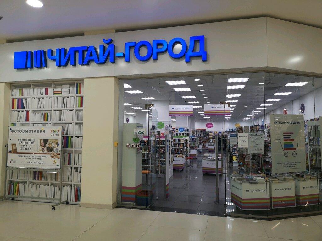 Магазин Читай Город Официальный Сайт Ярославль