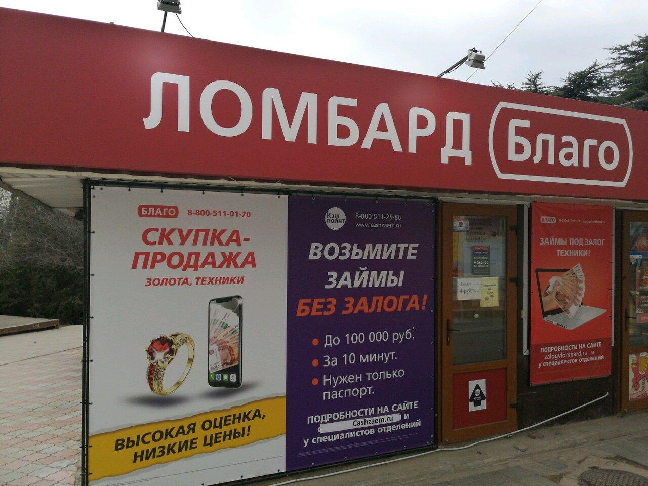 В днепропетровске благо ломбард стоимость оригинал панерай часы
