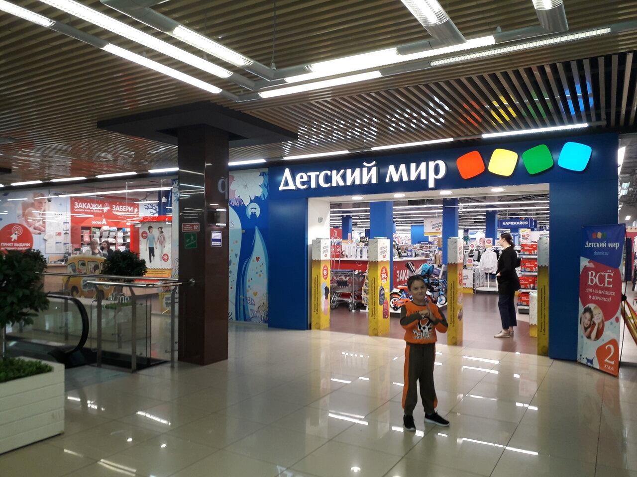Детский Мир Интернет Магазин Благовещенск Амурская Область