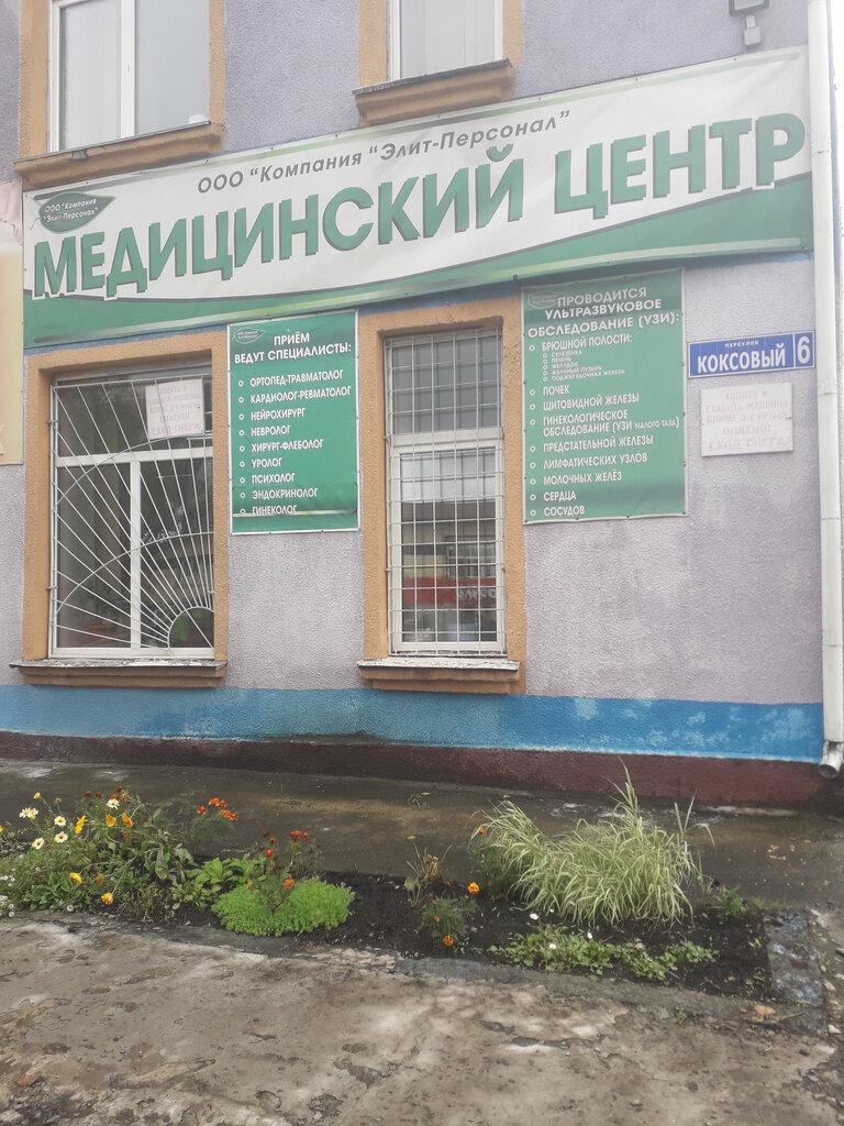 Наркологии прокопьевска принудительное алкоголизма