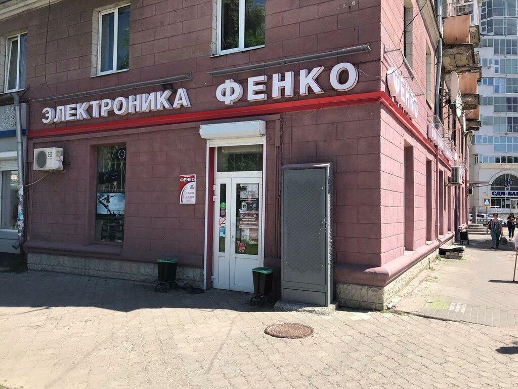 Воронеж Магазин Фенко Каталог Товаров И Цены
