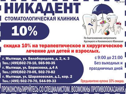 стоматологическая клиника — Никадент — Мытищи, фото №10