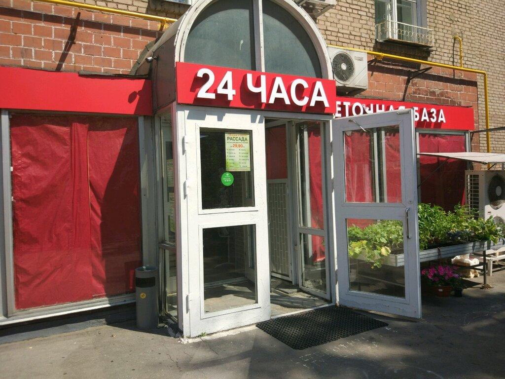 Заказать цветы метро профсоюзная, магазины мобильных телефонов