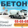 Бетонстрой Смоленск, Услуги по ремонту и строительству в Михновском сельском поселении