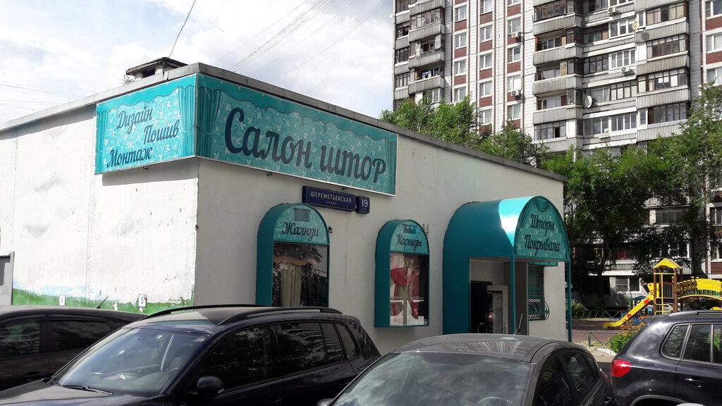 шторы, карнизы — Василина — Москва, фото №1