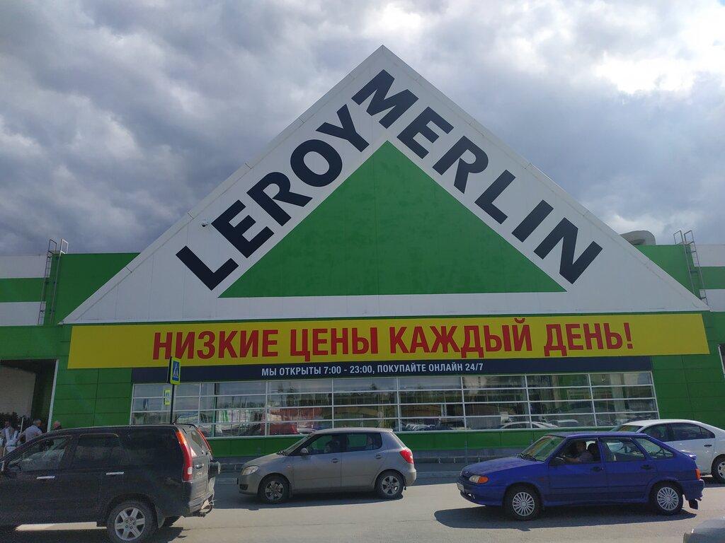 Магазин Мерлен Екатеринбург