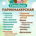 Семейная, Услуги в сфере красоты в Чайковском районе