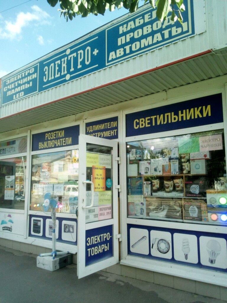 Электрический Магазин Саратов