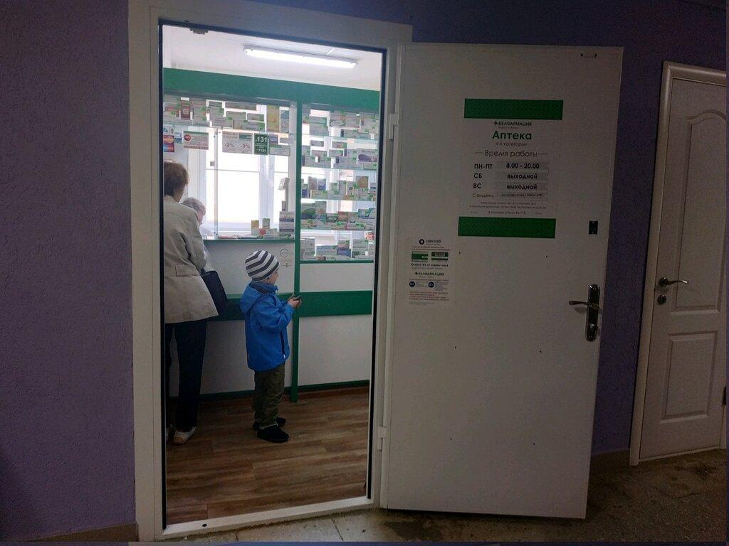 аптека — Белфармация аптека № 112 четвертой категории — Минск, фото №1