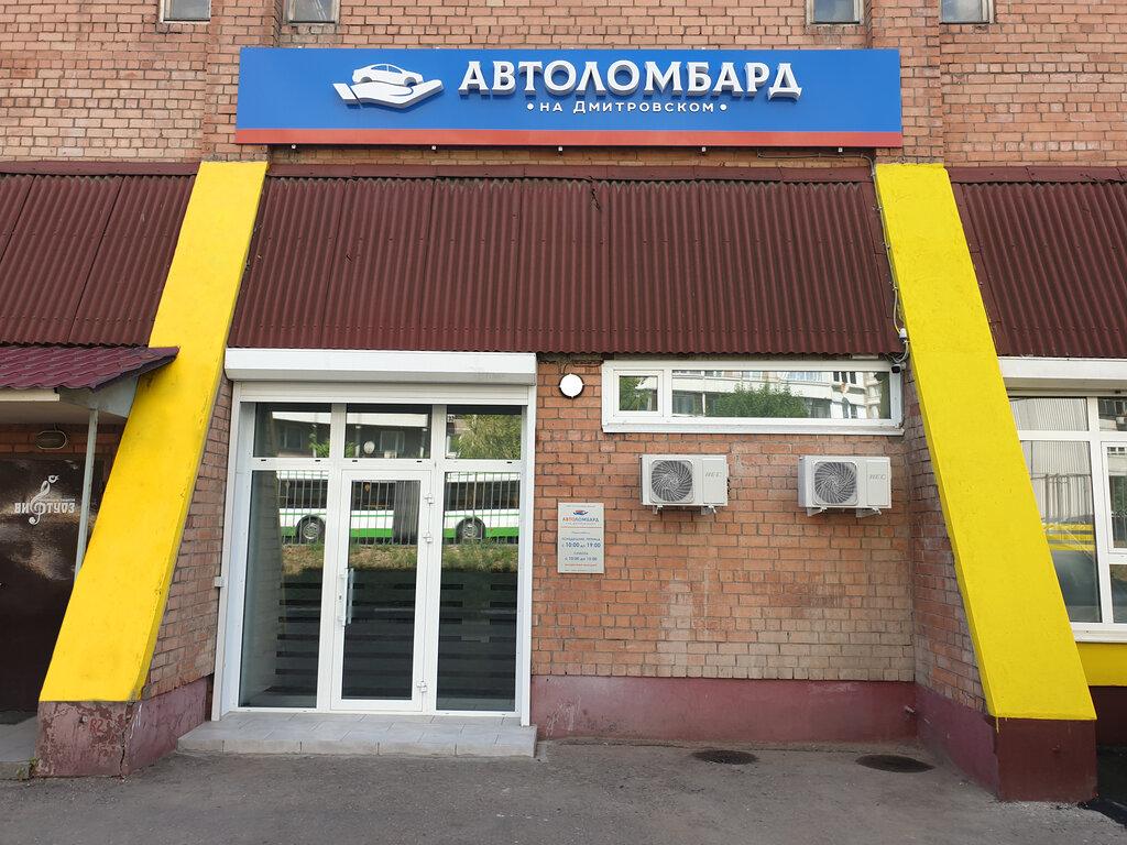 автоломбард — Автоломбард на Дмитровском — Москва, фото №1