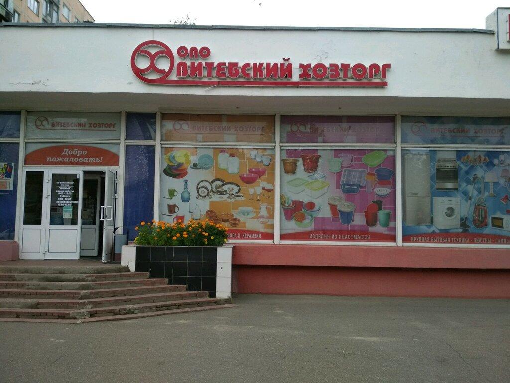 магазин хозтоваров и бытовой химии — Южный — Витебск, фото №1