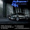 Прокат автомобилей Форсаж, Автомобили в Магнитогорске