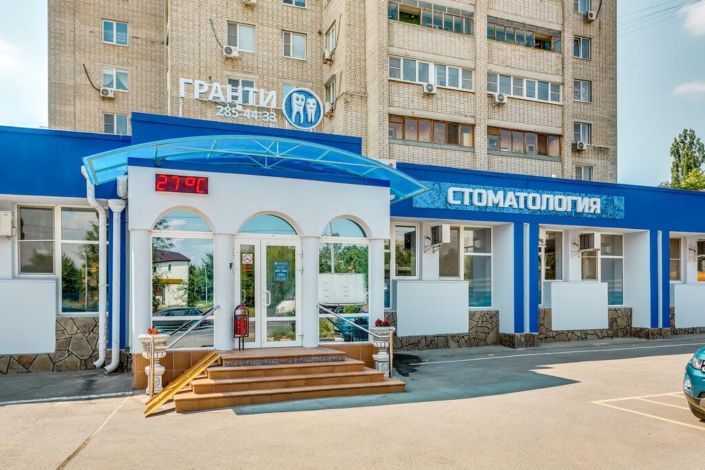стоматологическая клиника — Гранти — Ростов-на-Дону, фото №1