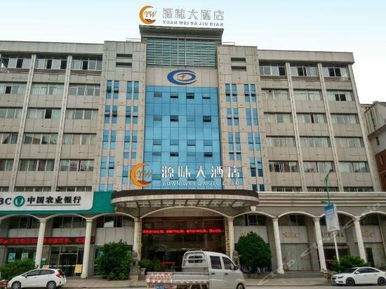 Yuanwei Hotel Shaxian