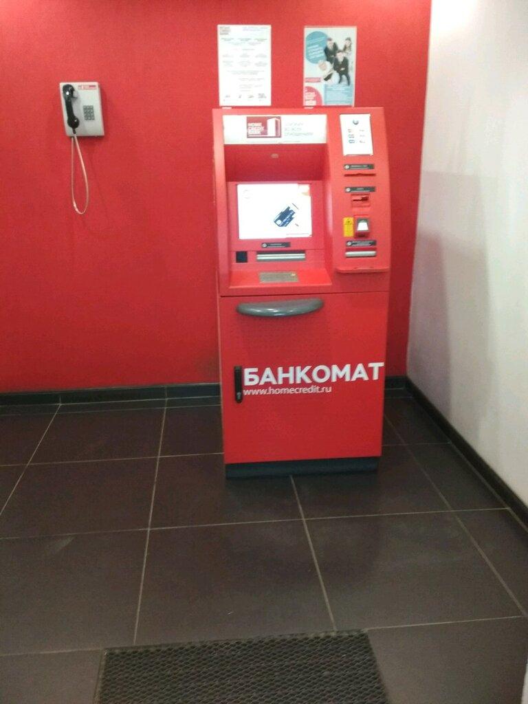 банк хоум кредит киров сайт займ с 18