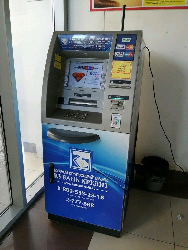 кредиты через банкомат