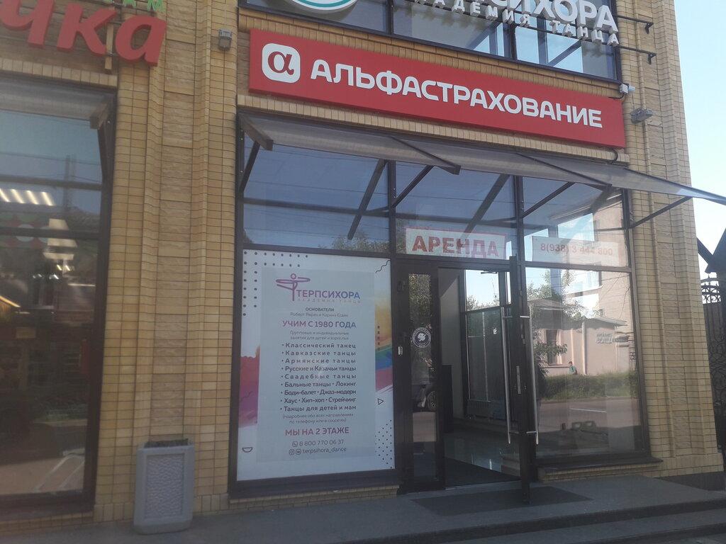 альфа страхования ставропольский край