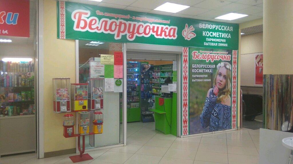 купить белорусскую косметику во владимире