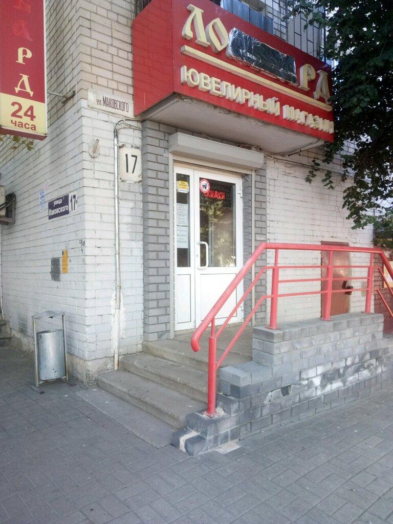 Воронеж ломбард часов товар в ломбарде скарбниця купить