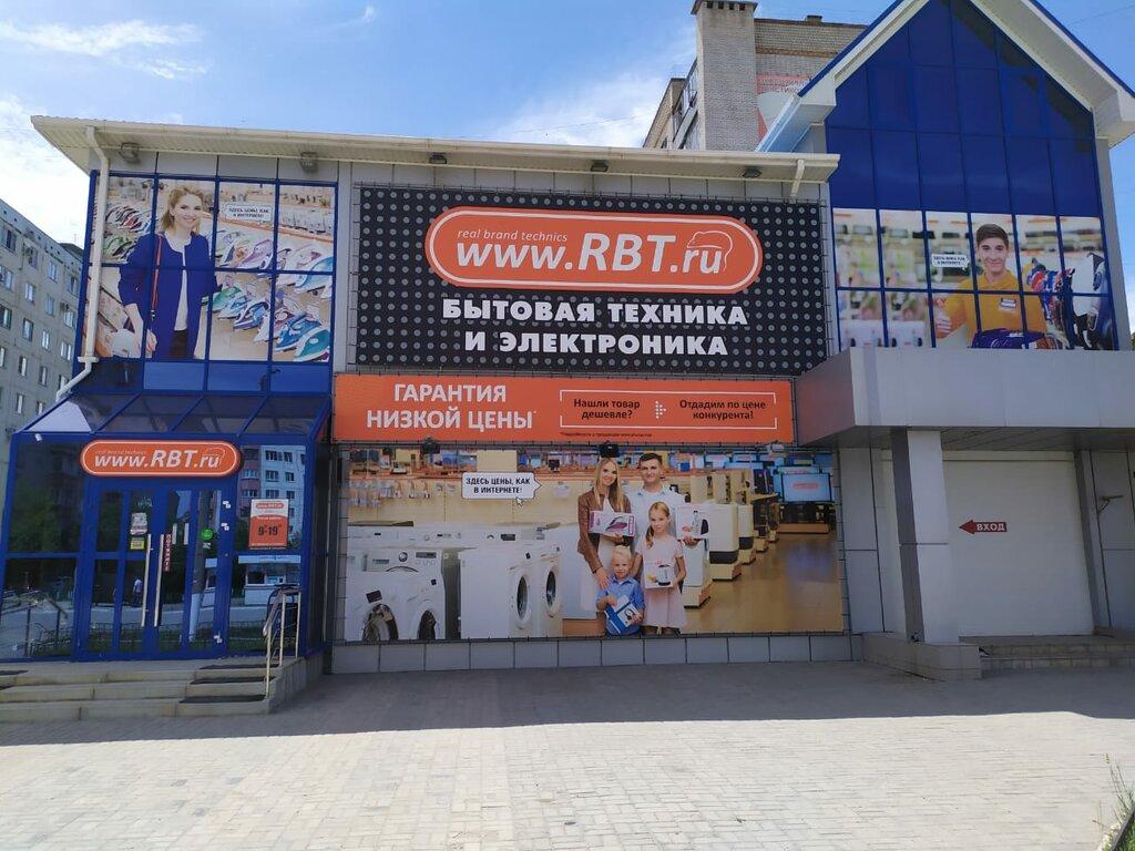 Магазин Рбт Белая Калитва