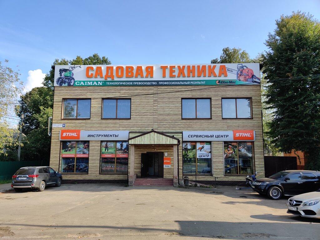 Магазин Садовой Техники В Тарасовке Сайт