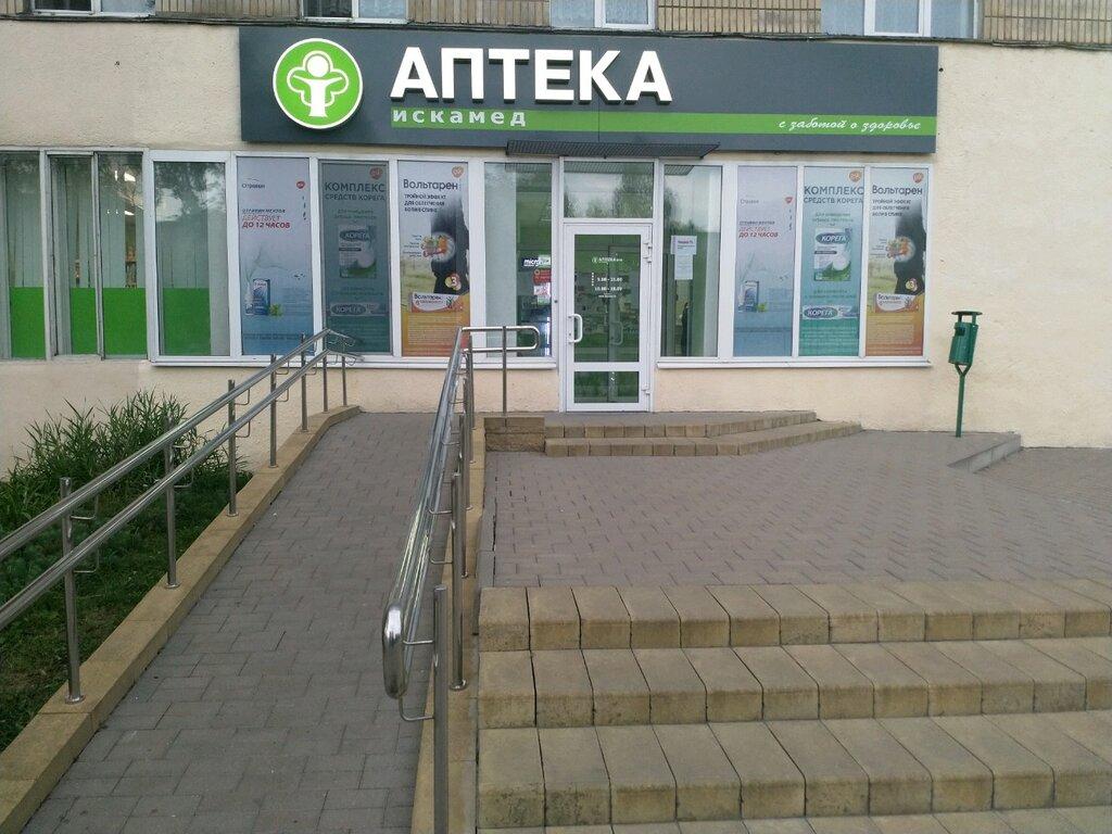 аптека — Искамед — Могилёв, фото №2