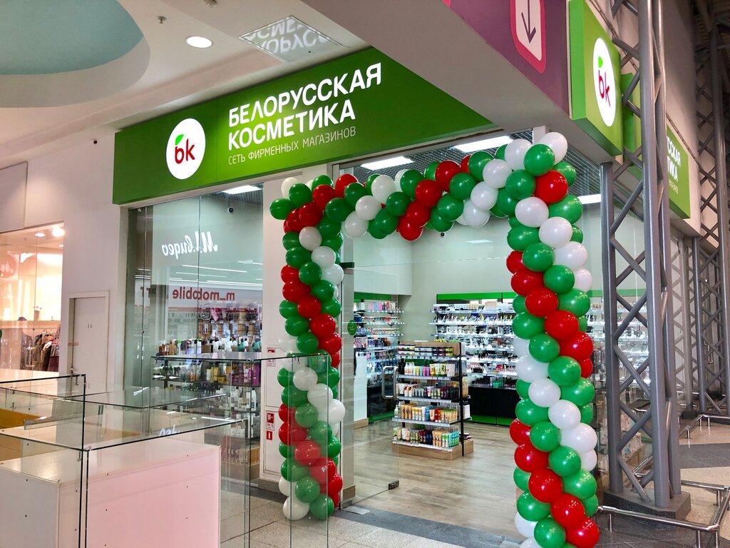 купить белорусскую косметику в самаре