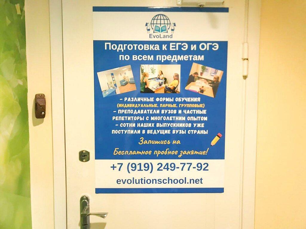 услуги репетиторов — EvoLand — Белгород, фото №1