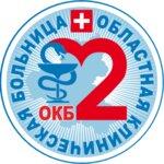Логотип ГБУ Областная клиническая больница № 2