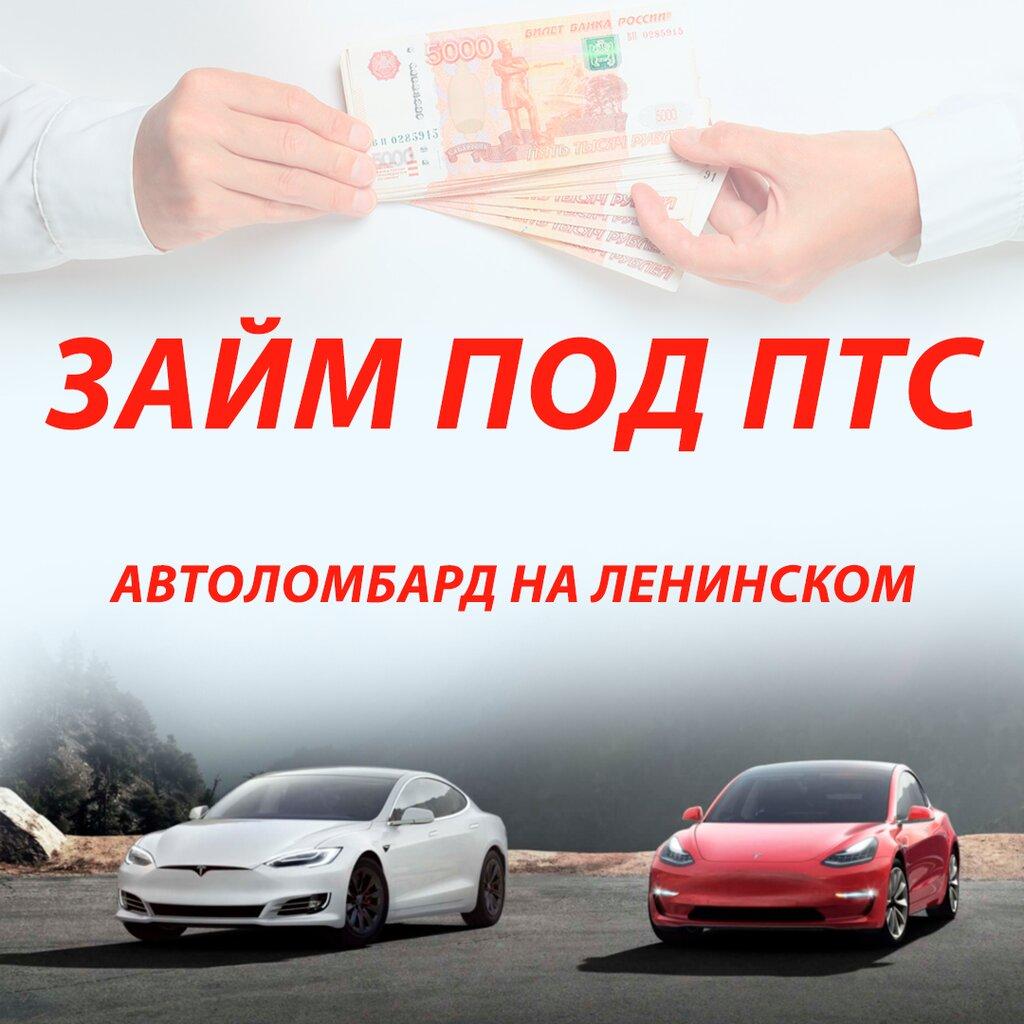 Автоломбард низкий процент в москве автосалон г москва ул большая семеновская д 16