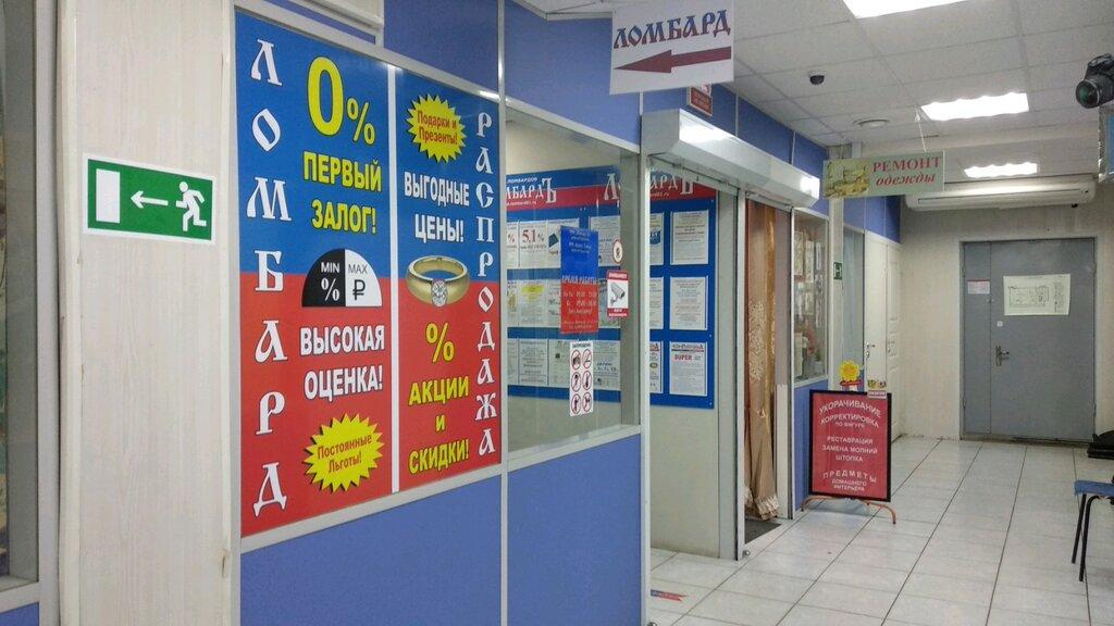 Ломбард 01 адреса в москве автосалон хонда официальный сайт москва