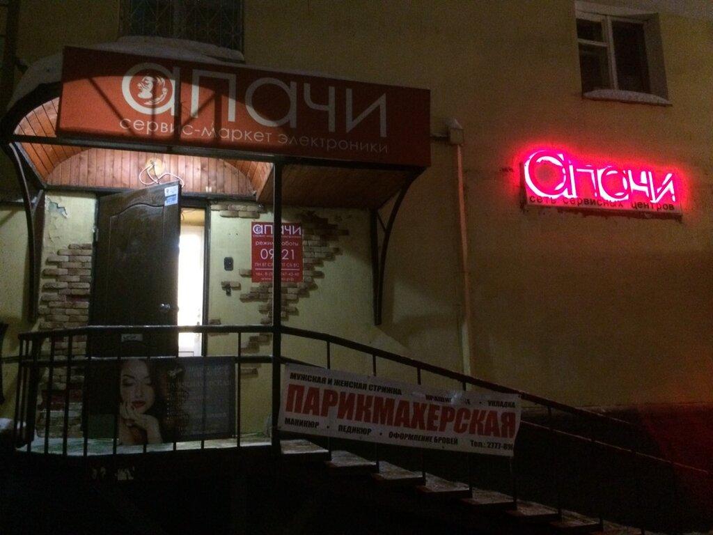 ремонт телефонов — Апачи.рф — Пермь, фото №2