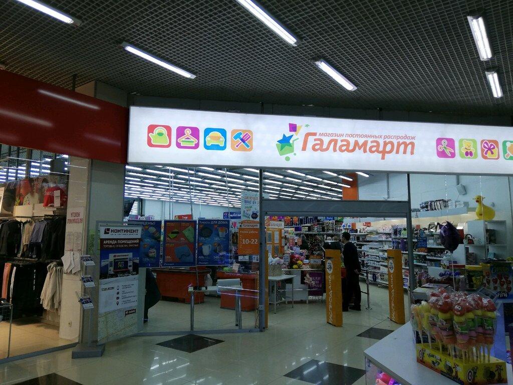товары для дома — Галамарт — Новосибирск, фото №1