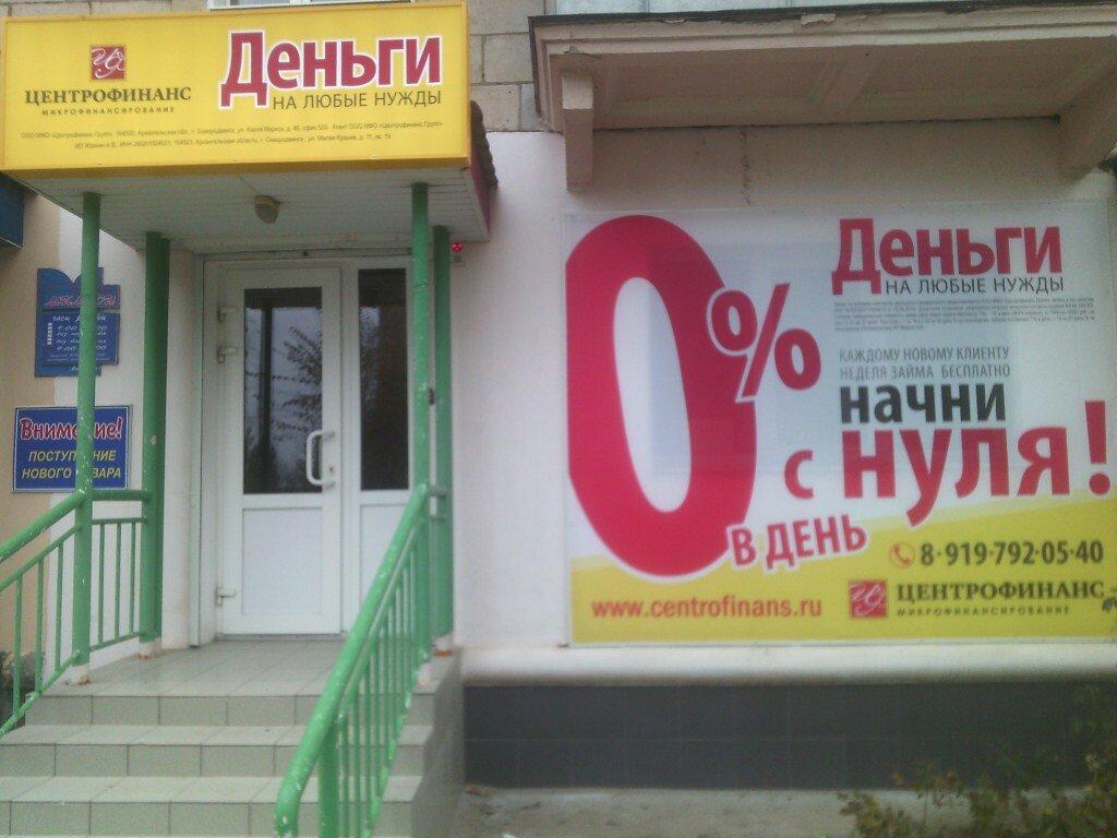 микрофинансирование — Центрофинанс — Камышин, фото №6