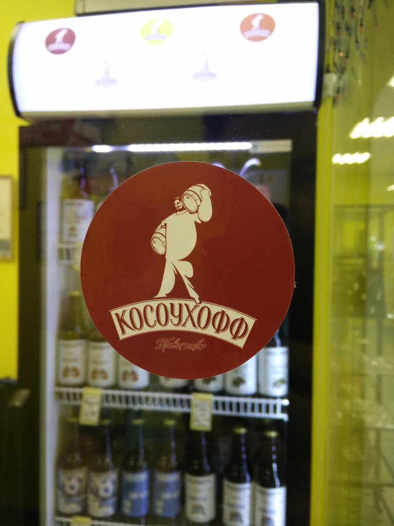 магазин пива — Косоухофф — Бронницы, фото №2