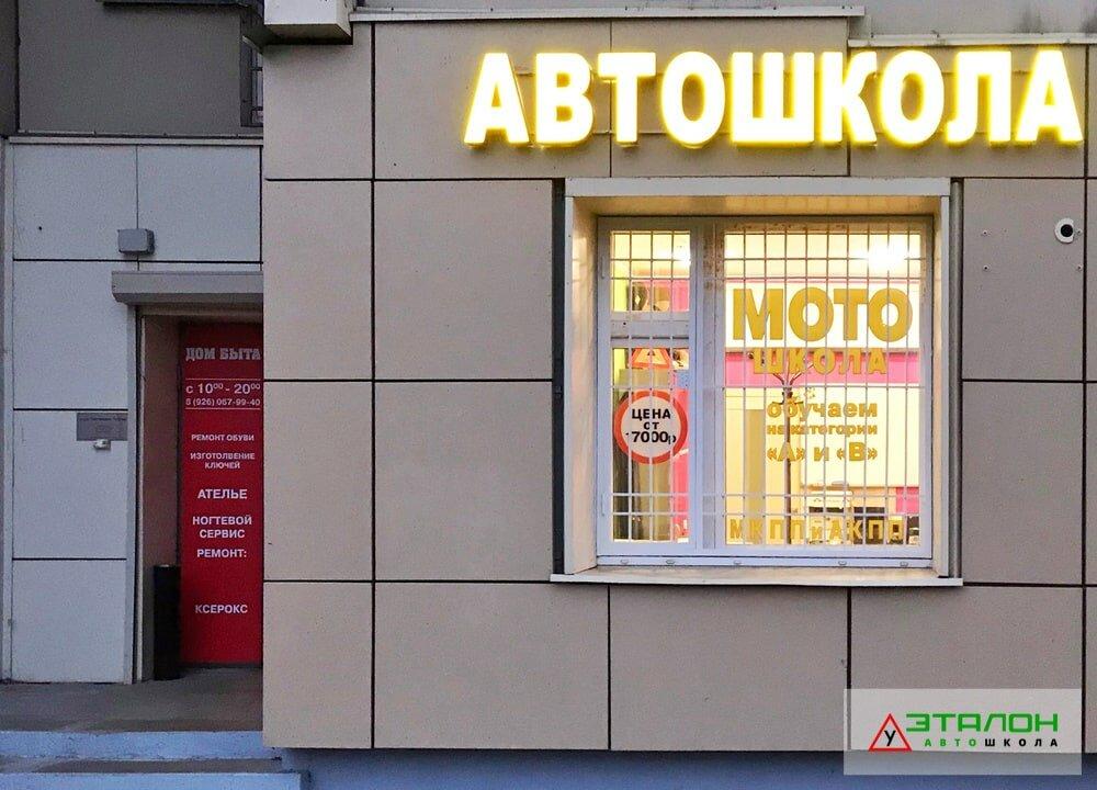 автошкола — АНО ДПО Автошкола Эталон — Люберцы, фото №2