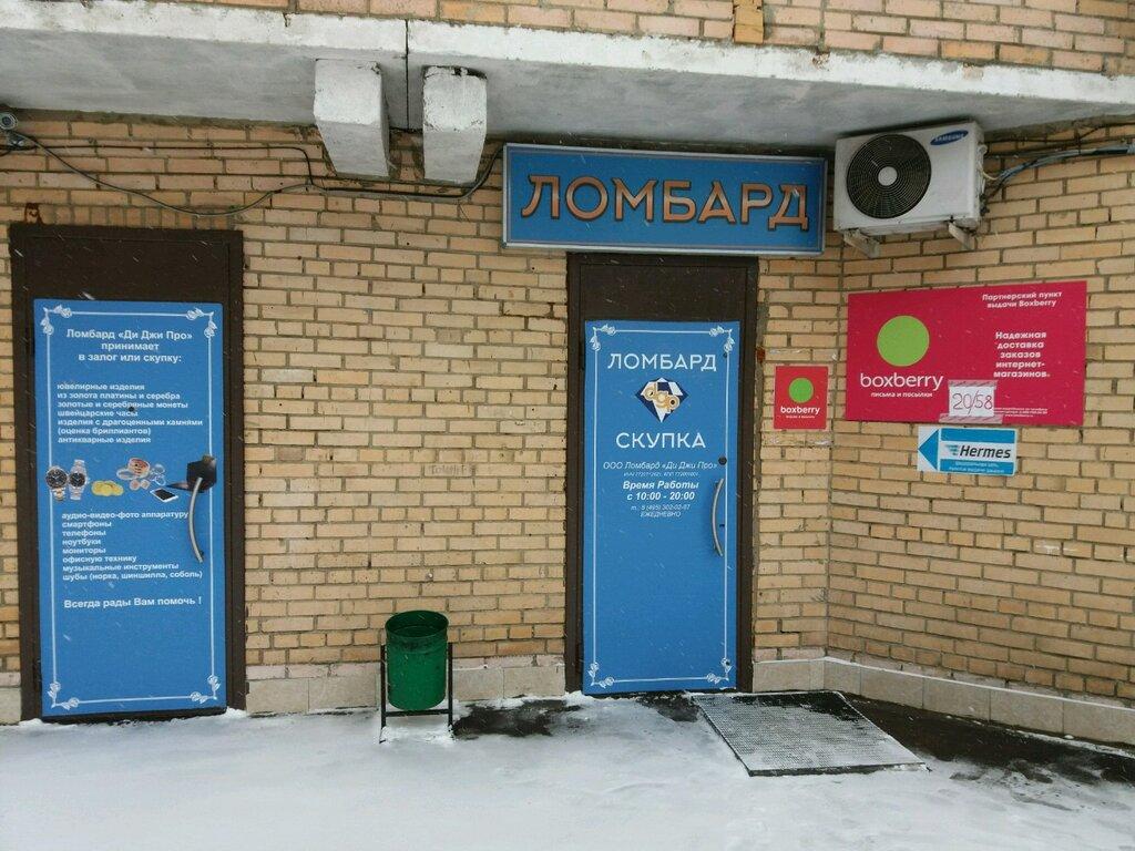 Ломбард гермес москва кредит под залог без птс