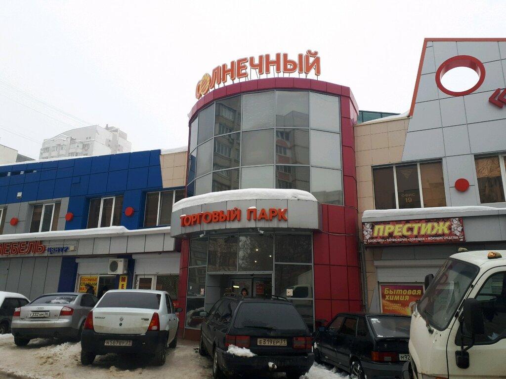 Магазины женского белья в белгороде холодный массажер для лица