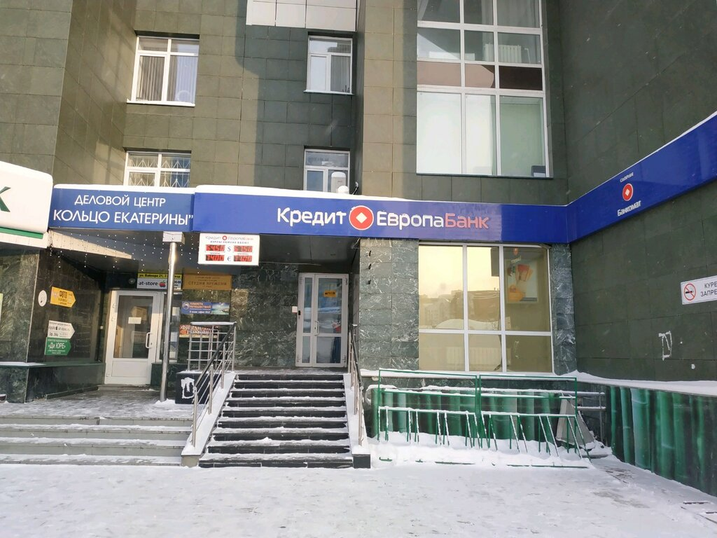 Кредит европа банк радищева екатеринбург