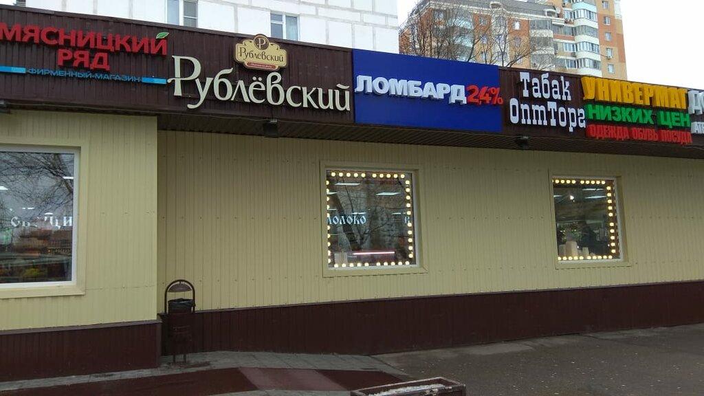 Цифровые ломбарды москвы юг автозайм екатеринбург вакансии