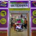 МК-Техника, Ремонт фото- и видеотехники в Городском округе Краснотурьинск