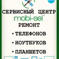 Mobi-Sel, Ремонт мобильных телефонов и планшетов в Селятино