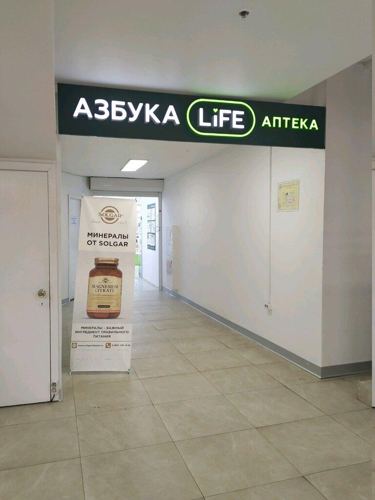 аптеки на марксистской улице с фото время