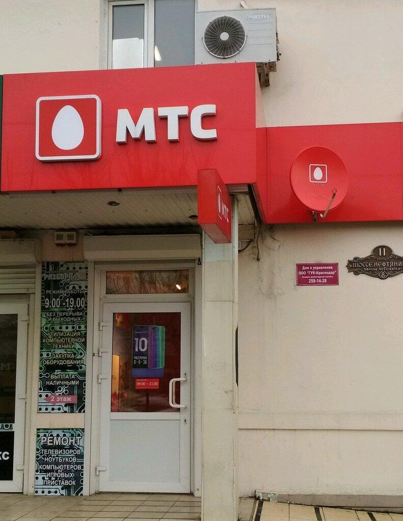 Мтс Магазин Краснодар Адреса