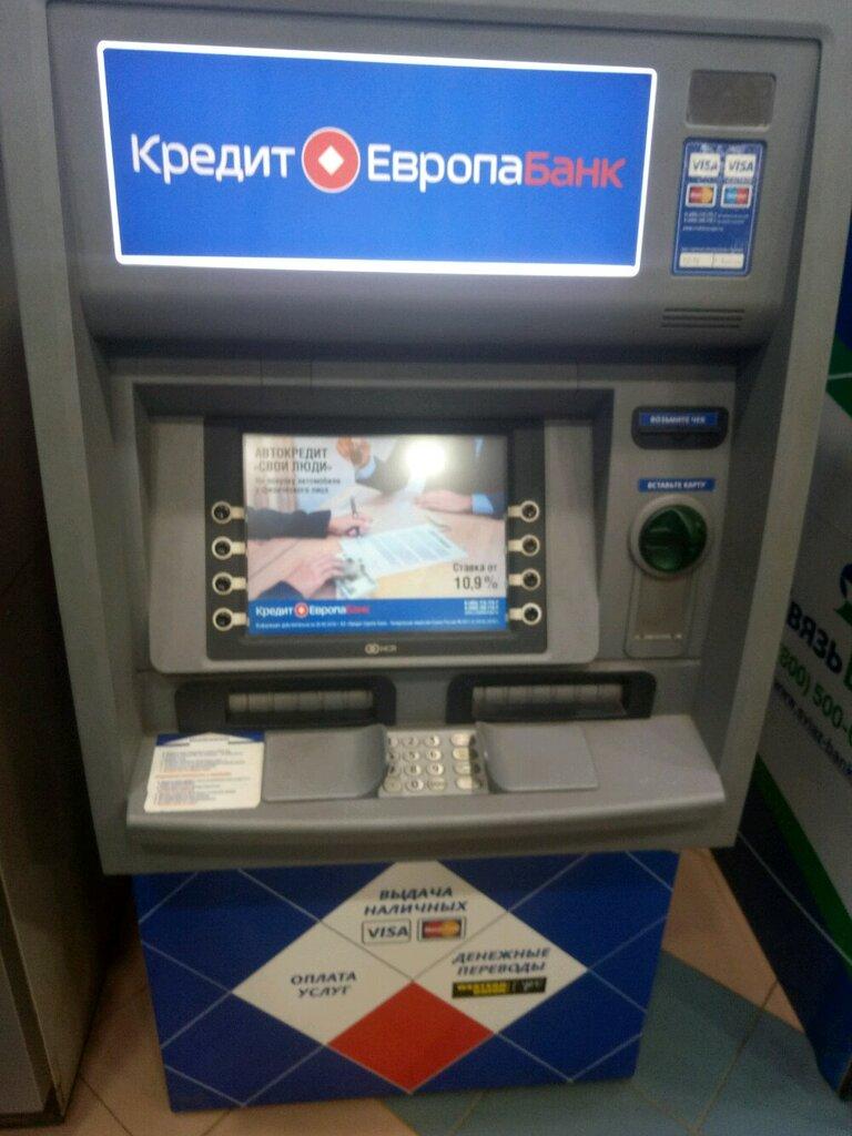 Кредит европа банк нижний новгород